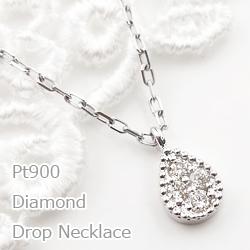 ネックレス レディース しずく ダイヤモンドネックレス プラチナ ペンダント 雫 ドロップ Pt900 Pt850 Drop ホワイトデー プレゼント