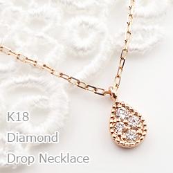 ネックレス レディース しずく ダイヤモンド ネックレス 18金 ペンダント 雫 ドロップ K18 Drop ホワイトデー プレゼント
