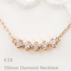 ネックレス レディース ラインネックレス ファイブストーン ダイヤモンドネックレス 5ストーン ペンダント 18金 K18 クリスマス プレゼント xmas