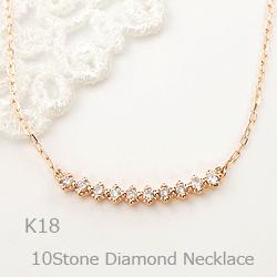 ネックレス レディース ラインネックレス ダイヤモンド ネックレス 10ストーン 18金 ゴールド K18 大人ジュエリー クリスマス プレゼント xmas