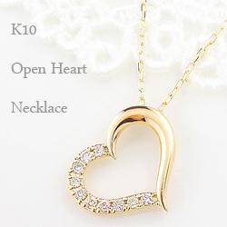 ネックレス レディース オープンハート ペンダント ハートネックレス 10金 ダイヤモンド オープンハート K10WG K10PG K10YG Heart Diamond Necklace クリスマス プレゼント xmas fb