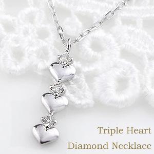 ネックレス レディース ハートネックレス プラチナ ダイヤモンド ペンダント トリプルハート Pt900 850 Heart Diamond Necklace クリスマス プレゼント xmas