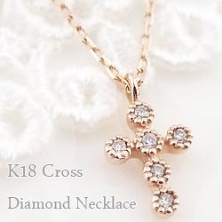 ネックレス レディース クロス ダイヤモンド ペンダント 18金 ゴールド K18 チェーン 十字架 ミルウチ Diamond Necklace クリスマス プレゼント xmas