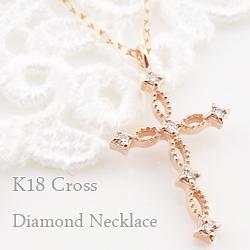 ネックレス レディース クロスネックレス ダイヤモンド ペンダント ゴールド 18金 チェーン K18 十字架 Diamond Necklace ホワイトデー プレゼント