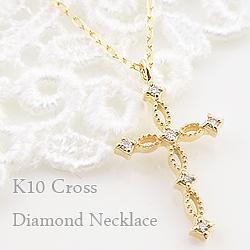 ネックレス レディース クロスネックレス ダイヤモンド ペンダント ゴールド 10金 チェーン K10 十字架 Diamond Necklace ホワイトデー プレゼント