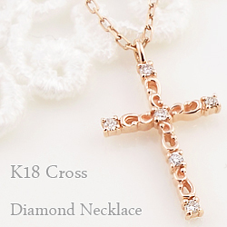 ネックレス レディース クロス ネックレス 18金 ダイヤモンド ペンダント ゴールド K18 チェーン 十字架 Diamond Necklace クリスマス プレゼント xmas