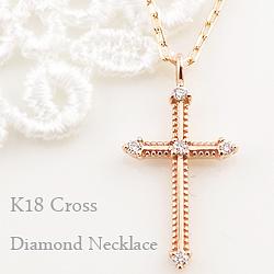 ネックレス レディース クロスネックレス クロス ダイヤモンド ペンダント 18金 十字架 ミルウチ ゴールド K18 チェーン Diamond Necklace クリスマス プレゼント xmas