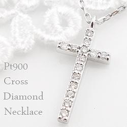 ネックレス レディース プラチナ ネックレス クロス ダイヤモンド ペンダント Pt900 850 十字架 Diamond Necklace ホワイトデー プレゼント