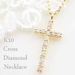 ネックレス レディース ネックレス クロス ダイヤモンド ペンダント 10金 ゴールド 10金 チェーン 十字架 Diamond Necklace ホワイトデー プレゼント