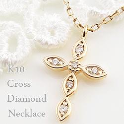 ネックレス レディース クロスネックレス ダイヤモンド ペンダント ゴールド 10金 チェーン K10 十字架 Diamond Necklace クリスマス プレゼント xmas
