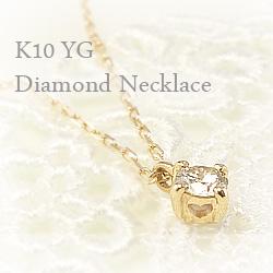 ネックレス レディース シンプル 一粒 ダイヤモンド ペンダント ネックレス イエローゴールドK10 0.10ct ゴールド 10金 チェーン クリスマス プレゼント xmas