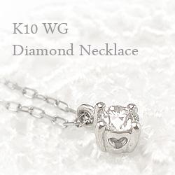 ネックレス レディース シンプル 一粒 ダイヤモンド ペンダント ネックレス ホワイトゴールドK10 0.10ct ゴールド 10金 チェーン クリスマス プレゼント xmas