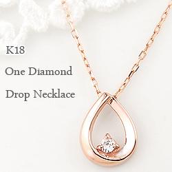 ネックレス レディース 一粒 ダイヤモンド しずくモチーフ ペアシェイプ ツユ 雫 ドロップ アズキチェーン 18金 ホワイトデー プレゼント