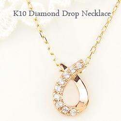 ネックレス レディース しずくモチーフ 雫 10金 ドロップ ダイヤモンド アズキチェーン ゴールド K10 ツユ ペアシェイプ ホワイトデー プレゼント