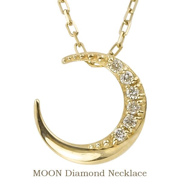 ネックレス レディース ムーンネックレス 月 ペンダント 10金 ダイヤモンド ネックレス K10 ゴールド チェーン ギフト ホワイトデー プレゼント