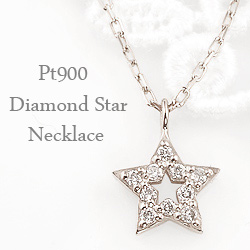 ネックレス レディース プラチナ ネックレス 星 ダイヤモンド ネックレス ペンダント スター モチーフ Pt900 Pt850 クリスマス プレゼント xmas