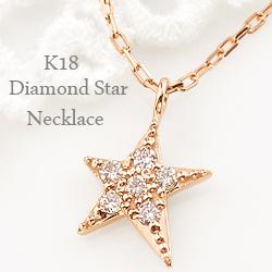 ネックレス レディース スターネックレス 星 18金 ダイヤモンド ネックレス ペンダント スター モチーフ ゴールド 18金 チェーン K18 クリスマス プレゼント xmas