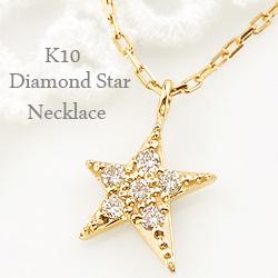 ネックレス レディース スターネックレス 星 10金 ダイヤモンド ネックレス ペンダント スター モチーフ ゴールド 10金 チェーン K10 新生活 在宅 ファッションrBQdCxoeW