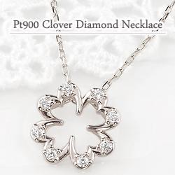 ネックレス レディース クローバーネックレス ハート モチーフ 四葉のクローバー プラチナ Pt900 Pt850 ペンダント ダイヤモンド 8石 clover 新生活 在宅 ファッション