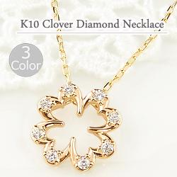 ネックレス レディース クローバーネックレス モチーフ 四葉のクローバー 10金 ホワイト ピンク イエロー ゴールド ペンダント ダイヤモンド 8石 clover ホワイトデー プレゼント