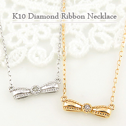 ネックレス レディース リボンネックレス 天然 ダイヤモンド 10金 3色 ゴールド ペンダント 1石 一粒 ゴールド 10金 チェーン 首飾り ホワイトデー プレゼント
