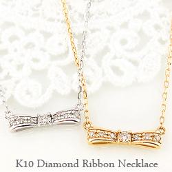 ネックレス レディース リボンネックレス 天然 ダイヤモンド 10金 3色 ゴールド ペンダント 7石 セブンストーン ribbon diamond 首飾り ホワイトデー プレゼント