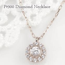 ネックレス レディース 取り巻き ダイヤモンド ネックレス プラチナ Pt900 Pt850 ペンダント 花 フラワー 天然ダイヤ 13石 首飾り 新生活 在宅 ファッション