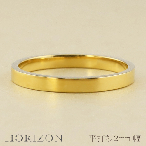 平打ちリング 2mm幅 18金 指輪 レディース K18 ゴールド シンプル フラット リング 結婚指輪 マリッジリング ブライダル 結婚式 文字入れ 刻印 可能 日本製 バレンタインデー プレゼント
