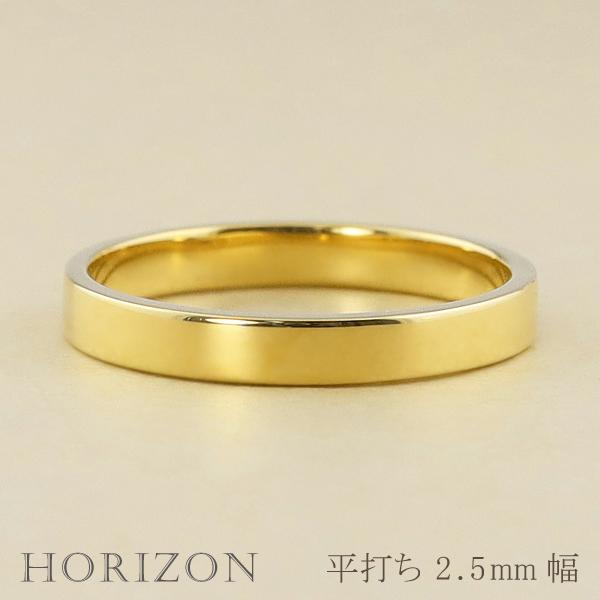 平打ちリング 2.5mm幅 18金 指輪 レディース K18 ゴールド シンプル フラット リング 結婚指輪 マリッジリング ブライダル 結婚式 文字入れ 刻印 可能 日本製 バレンタインデー プレゼント
