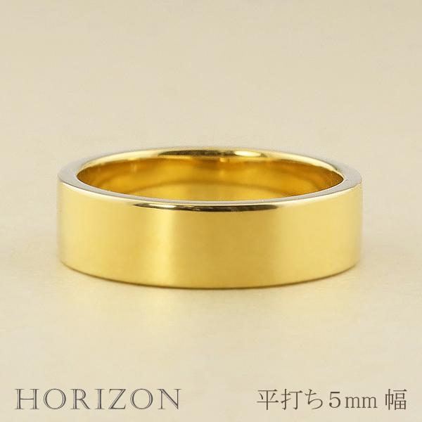 平打ちリング 5mm幅 10金 指輪 レディース K10 ゴールド シンプル フラット リング 結婚指輪 マリッジリング ブライダル 結婚式 文字入れ 刻印 可能 日本製 バレンタインデー プレゼント クリスマス プレゼント xmas