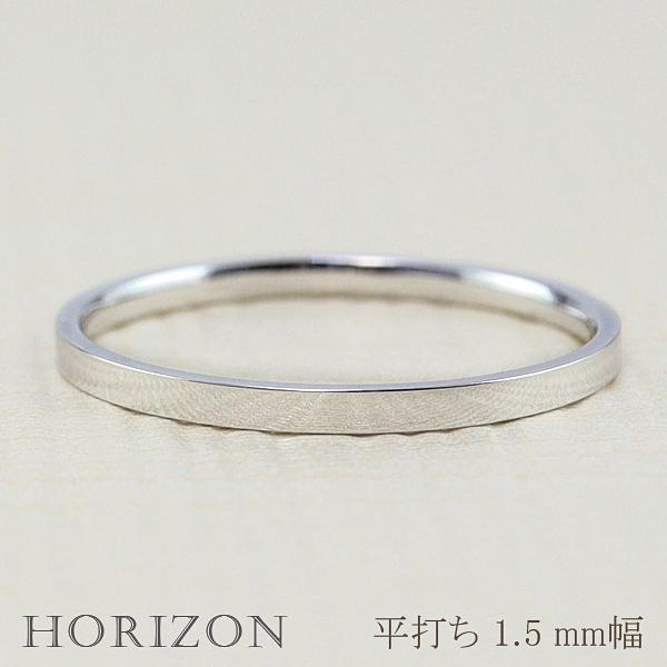 平打ちリング 1.5mm幅 プラチナ 指輪 レディース Pt900 シンプル フラット リング 結婚指輪 マリッジリング ブライダル 結婚式 文字入れ 刻印 可能 日本製 バレンタインデー プレゼント