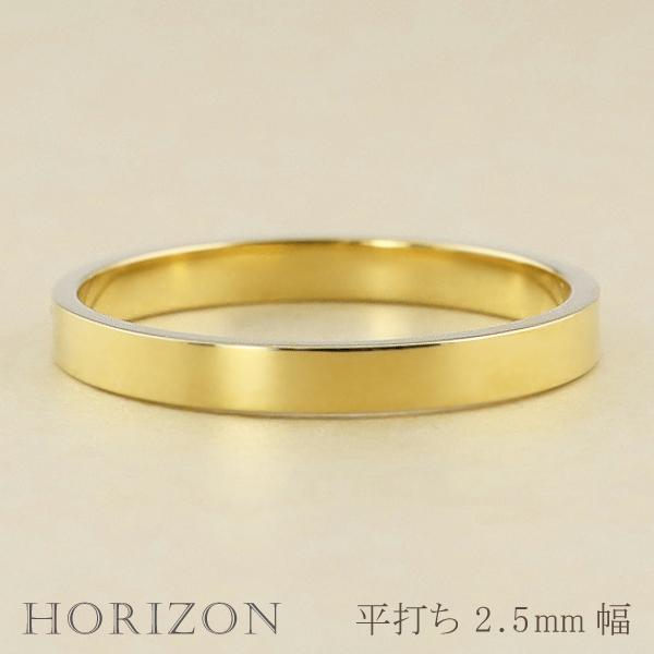 平打ち 指輪 2.5ミリ幅 10金 リング メンズ K10 ゴールド シンプル フラット リング 結婚指輪 送料無料 平打ちリング 2.5mm幅 10金 指輪 メンズ K10 ゴールド シンプル フラット リング 結婚指輪 マリッジリング ブライダル 結婚式 文字入れ 刻印 可能 日本製 ホワイトデー プレゼント クリスマス プレゼント xmas
