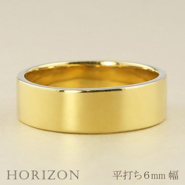 平打ちリング 6mm幅 18金 指輪 レディース K18 ゴールド シンプル フラット リング 結婚指輪 マリッジリング ブライダル 結婚式 文字入れ 刻印 可能 日本製 バレンタインデー プレゼント クリスマス プレゼント xmas
