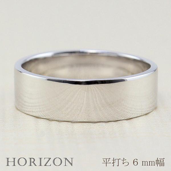 平打ちリング 6mm幅 プラチナ 指輪 レディース Pt900 シンプル フラット リング 結婚指輪 マリッジリング ブライダル 結婚式 文字入れ 刻印 可能 日本製 バレンタインデー プレゼント