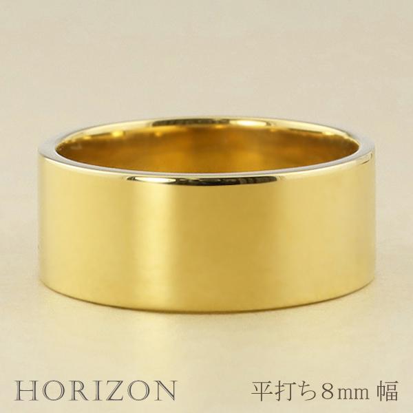 平打ちリング 8mm幅 18金 指輪 レディース K18 ゴールド シンプル フラット リング 結婚指輪 マリッジリング ブライダル 結婚式 文字入れ 刻印 可能 日本製 バレンタインデー プレゼント クリスマス プレゼント xmas