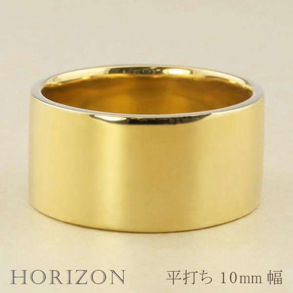 平打ちリング 10mm幅 18金 指輪 レディース K18 ゴールド シンプル フラット リング 結婚指輪 マリッジリング ブライダル 結婚式 文字入れ 刻印 可能 日本製 バレンタインデー プレゼント