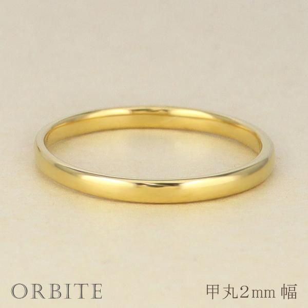甲丸リング 2mm幅 18金 指輪 メンズ K18 ゴールド シンプル 甲丸 リング 結婚指輪 マリッジリング ブライダル 結婚式 文字入れ 刻印 可能 日本製 ホワイトデー プレゼント