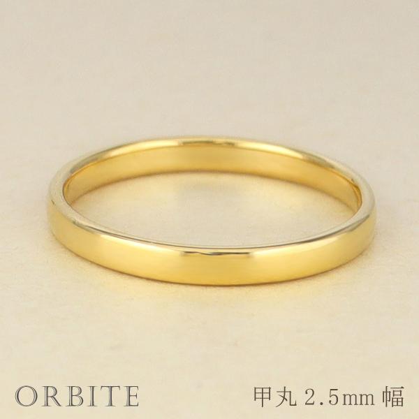 甲丸リング 2.5mm幅 10金 指輪 メンズ K10 ゴールド シンプル 甲丸 リング 結婚指輪 マリッジリング ブライダル 結婚式 文字入れ 刻印 可能 日本製 ホワイトデー プレゼント クリスマス プレゼント xmas