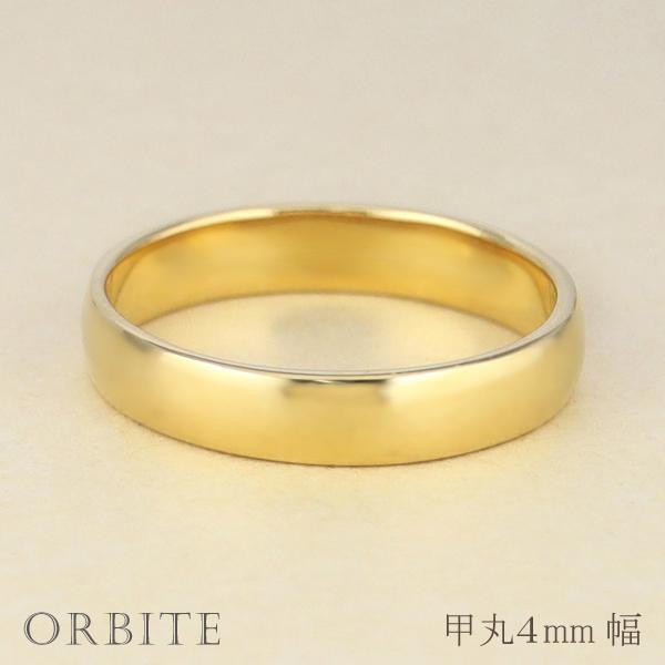 甲丸リング 4mm幅 18金 指輪 レディース K18 ゴールド シンプル 甲丸 リング 結婚指輪 マリッジリング ブライダル 結婚式 文字入れ 刻印 可能 日本製 バレンタインデー プレゼント 新生活 在宅 ファッション
