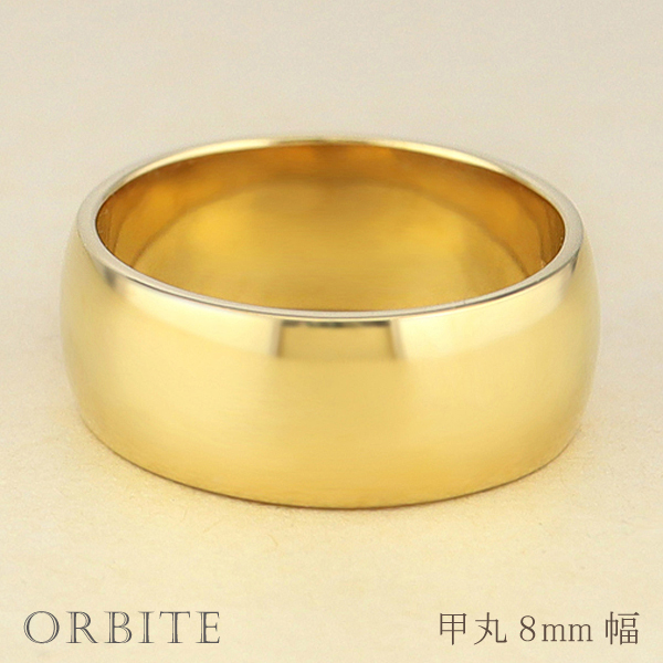 甲丸リング 8mm幅 10金 指輪 メンズ K10 ゴールド シンプル 甲丸 リング 結婚指輪 マリッジリング ブライダル 結婚式 文字入れ 刻印 可能 日本製 ホワイトデー プレゼント クリスマス プレゼント xmas