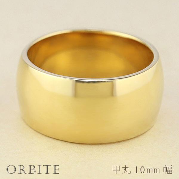 甲丸リング 10mm幅 18金 指輪 レディース K18 ゴールド シンプル 甲丸 リング 結婚指輪 マリッジリング ブライダル 結婚式 文字入れ 刻印 可能 日本製 バレンタインデー プレゼント