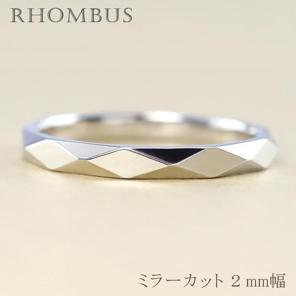 ひし形カット リング 2mm幅 プラチナ 指輪 レディース Pt900 シンプル 単品 結婚指輪 マリッジリング ブライダル 結婚式 文字入れ 刻印 可能 日本製 バレンタインデー プレゼント