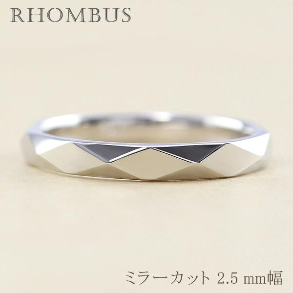 ひし形カット リング 2.5mm幅 プラチナ 指輪 レディース Pt900 シンプル 単品 結婚指輪 マリッジリング ブライダル 結婚式 文字入れ 刻印 可能 日本製 バレンタインデー プレゼント クリスマス プレゼント xmas