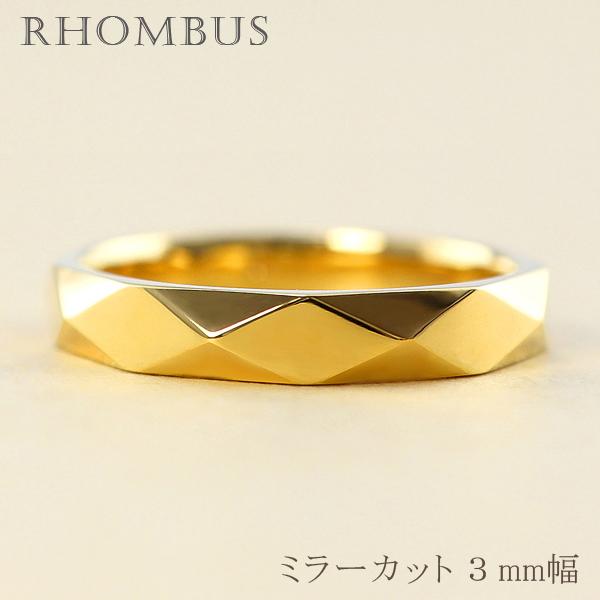 ひし形カット リング 3mm幅 18金 指輪 レディース K18 ゴールド シンプル 単品 結婚指輪 マリッジリング ブライダル 結婚式 文字入れ 刻印 可能 日本製 バレンタインデー プレゼント クリスマス プレゼント xmas