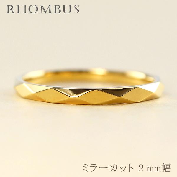 ひし形カットリング 2mm幅 18金 指輪 メンズ K18 ゴールド シンプル ミラーカット リング 単品 結婚指輪 マリッジリング ブライダル 結婚式 文字入れ 刻印 可能 日本製 新生活 在宅 ファッション 新生活 在宅 ファッション