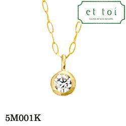 【割引クーポンが使える】 K18ゴールド ダイヤモンド ペンダントネックレス エトワ ジュエリー
