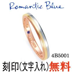 【割引クーポンが使える】 結婚指輪 プラチナ900 K18ピンクゴールド K18イエローゴールド サファイア マリッジリング 4B5001 ロマンティックブルー  プラチナ結婚指輪 ピンクゴールド結婚指輪 ペア結婚指輪 刻印無料結婚指輪 送料無料結婚指輪