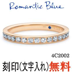 【割引クーポンが使える】 エタニティリング K18ピンクゴールド ダイヤモンド サファイア リング 4C2002 ロマンティックブルー