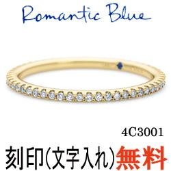 【割引クーポンが使える】 エタニティリング K18イエローゴールド ダイヤモンド サファイア リング 4C3001 ロマンティックブルー