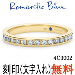 【割引クーポンが使える】 エタニティリング K18イエローゴールド ダイヤモンド サファイア リング 4C3002 ロマンティックブルー